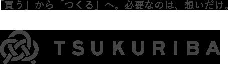 TSUKURIBA(ツクリバ) 「買う」から「つくる」へ。必要なのは、想いだけ。