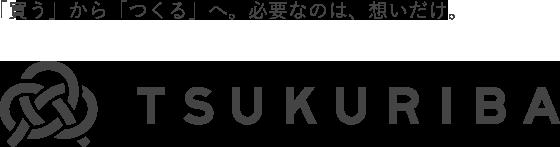 TSUKURIBA(ツクリバ)「買う」から「つくるへ」。必要なのは、想いだけ。